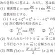 昭和大学・医学部・数学 1