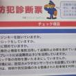 茨城県内における自動車盗難被害