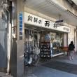 横須賀中央の釣具店