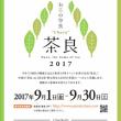 国民文化祭・なら2017