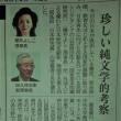 日本研究特別賞受賞