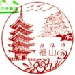 ぶらり旅・福山郵便局(広島県福山市)