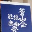 第38回「蒼山会 謡曲・能楽発表会」&能楽堂存続署名活動