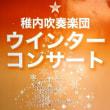 稚内吹奏楽団「ウインターコンサート2018」のお知らせ~