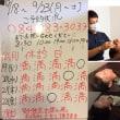 広島県 福山市 美容鍼灸 来週以降のご予約状況をご紹介します