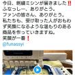 ふなっしー 神戸初上陸イベント
