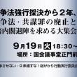 9.19戦争法2か年国会正門前行動