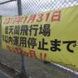 シッポ踏んづけてタヌキ市長のリコールを展開するのだ。