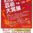 名古屋寺町芸術大賞展