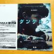 「ダンケルク」IMAX試写会