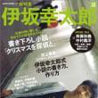 2010年は伊坂幸太郎