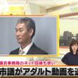 浜松・政令市議会での公的サーバー使った違法な商的行為!ただただ驚き!