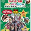 2015-2016 小学生・中学生・高校生 冬休み留学プログラム