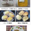 1091 かまぼことチーズのピカタ