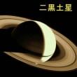2019年(平成31年) 二黒土星の運勢と吉方位 福岡占いの館
