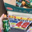 #生茶HOT