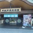 ユーリ!!!の大江戸温泉!最高ばい!