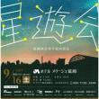 延岡西高星遊会