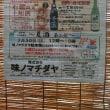 7/29(土)・30(日)店頭チラシ