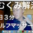 むくみ解消!1日3分でできるセルフマッサージ法  美容鍼灸  福山市 広島県