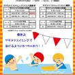 2018年春休み短期水泳教室申込状況【3月19日現在】