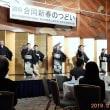「ニューオオタニ・ホテルでの沖縄関係合同新春の集いに参加」