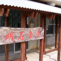 2007年新春 石垣島・竹富島の旅  【002】