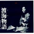 再演が見たい『渡海物語』です!1981年沖縄ジャンジャンで上演された幻の舞台!