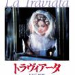 トラヴィアータ(La Traviata)フランコ・ゼフィレッリ監督、イタリア、1982年