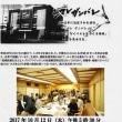 第10期旭川東高同期会