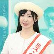 「ミス・クリーンライス あおもり」JR東日本お客様感謝祭