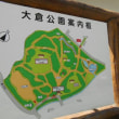 大府市 大倉公園