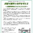 11月17日(金)19:00~ 学習会のお知らせ
