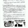 支部ニュース 第99号 抜粋
