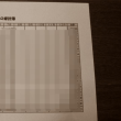 家計簿、応用してみました。