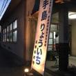 伊勢崎市議会選挙