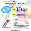 「金沢市男女共同参画都市宣言 市民フォーラム」のお知らせ