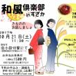 公民館の文化祭