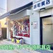 セール後もお買い得品まだまだあります!福岡の質屋ハルマチ原町質店