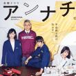 第六話もとても面白かったドラマ「アンナチュラル」、エンディングテーマ「Lemon」ダウンロード開始!