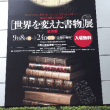 [世界を変えた書物]展 上野の森美術館