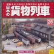 日本の貨物列車26号
