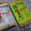 京王百貨店 駅弁大会 より藤の「鮎屋三代」