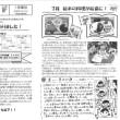 7/19(水)食育便り 1学期号