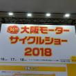大阪モーターサイクルショー2018① サクラもバイクもコンパニオンもキャンギャルもキレイ~!