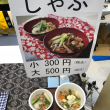 No,1565『ひょうご五國豊穣収穫祭in明石』