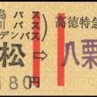 硬券追究0069 高徳特急バス