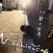 Machicoco便り vo.13