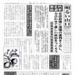 「明るい山口」(10月15日号)をお読み下さい。