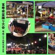 富寿栄盆踊り大会の様子